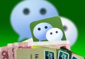 微信零钱限@ 额怎么解除解除限额20万的方法