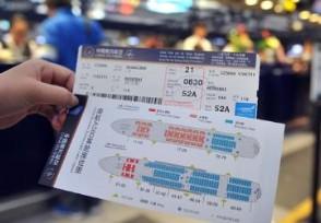 退机票要扣多少钱 2021最新规定是怎么样的?