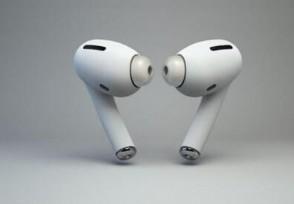 苹果第三代AirPods曝光 预估售价150美元