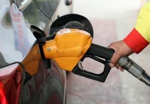 油价调整最新消息 下一轮成品油调价时间是几号