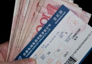 飞机票退票扣多少钱 部分航空公司规定不同