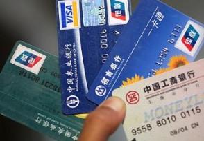 银行卡不用了怎么办 正确处理方法是及时注销