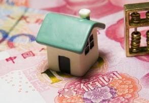 买房首付不够技巧这些实用的方法告诉你!