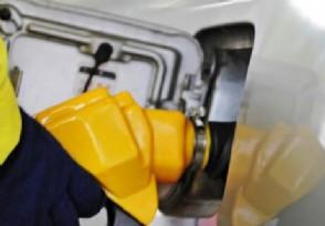下一个油价调整日成品油调价是涨还是下调?