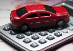 不计免赔险是什么意思该险种车主有必要买吗