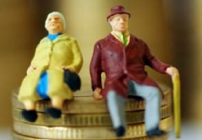 人社部谈养老金发放能确保准时足额发放到位