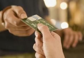 信用卡申请不通过是什么原因记得查清楚真相!