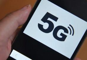 5G流量单价两年降46%未来还会继续下降吗