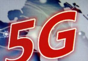 5G流量单价两年降46%后期还会继续下降吗?