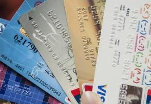 怎样查信用卡被拒原因 常见的主要有这几个