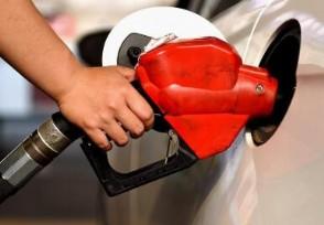 油价调整最新消息95号汽油价格将进入7元时代