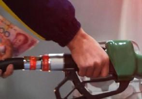 国内成品油价将迎八连涨调价窗口明天开启