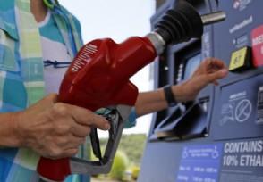 国内成品油价将迎八连涨今晚24时调价窗口开启
