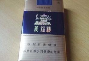 黄鹤楼软蓝多少钱一包揭这款香烟最新售价