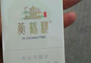 黄鹤楼峡谷情细支多少钱一包硬盒最新价格一览