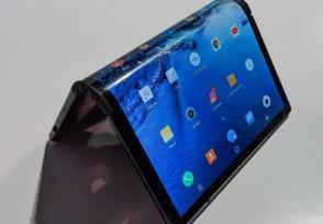 小米或推折叠屏手机将采用外折叠形式