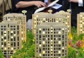 今年房价走势如何 监管层最新预测来了!