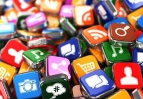 10款App违规被下架违规调用相册等权限