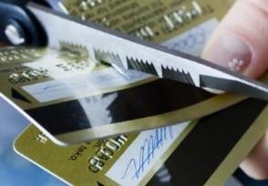 银行卡不用了怎么办持卡人要及时去注销