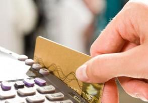 信用卡的利息是怎么算的最新计算标准一览