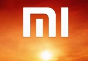 小米旗下新机入网 将推出一款轻薄的5G手机