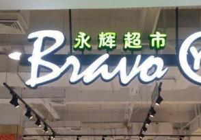 永辉超市致歉 成立调查组会配合监管部门彻查