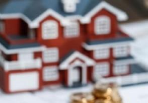 买房子有年龄限制吗 最新规定公布