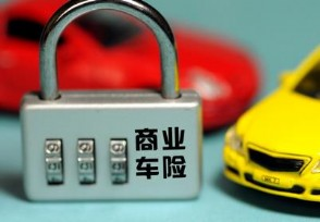 一般车险买哪几种合理 新手车主千万不要买错了
