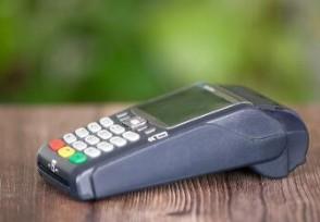pos机手续费收取标准 刷卡一万元要扣多少钱?