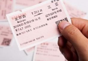 怎么买火车票便宜 购票需要注意什么?