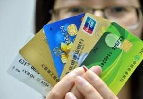 全国人均持有6.4张银行卡在用发卡数近90亿张