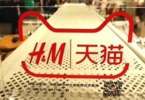 """淘宝下架HM商品无法搜到""""H&M""""的店铺及产品"""