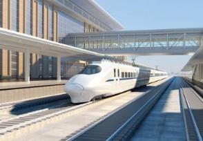 全国铁路4月10日实行新列车运行图 旅行可注意!
