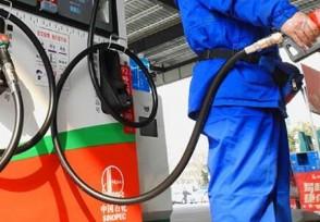 国内成品油价或下调 将迎来2021年首次下降