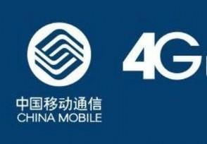 中国移动2020年收入 5G套餐用户达1.65亿