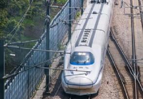 这些新规4月起实施 全国铁路又将实行新列车运行图