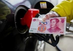 国内油价或年内首跌 今晚成品油调整开启会下降多少?