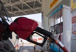 国内油价大概率年内首跌 明天加油价更省钱