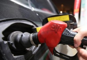 国内油价或迎下调 今晚24点后加油更优惠