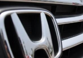 本田发布召回公告 本次涉及的车型有哪些?