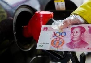 今年油价首次下调 平均每升下降多少?