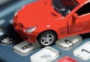 车险过户以后是否没有优惠了 车险规定告诉你