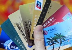 银行卡不注销有什么后果 避免发生其它的问题