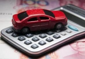 车贷不小心逾期了6天怎么办 有哪些后果?