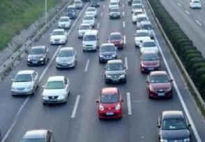 五一高速免费吗 2021免费通行时间