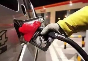 """油价调整时间 成品油价""""二连降""""或在路上"""