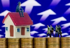 银行房贷利率上调意味着 对房价有什么影响