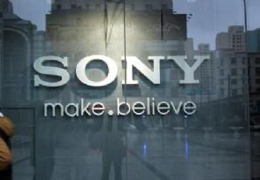 索尼电视或全面涨价 以后价格还会更加贵?