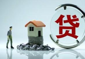 为什么2021年房贷放款好慢 具体情况最新介绍