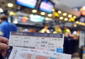超千万人抢购98元机票盲盒 不满意可以退款吗?